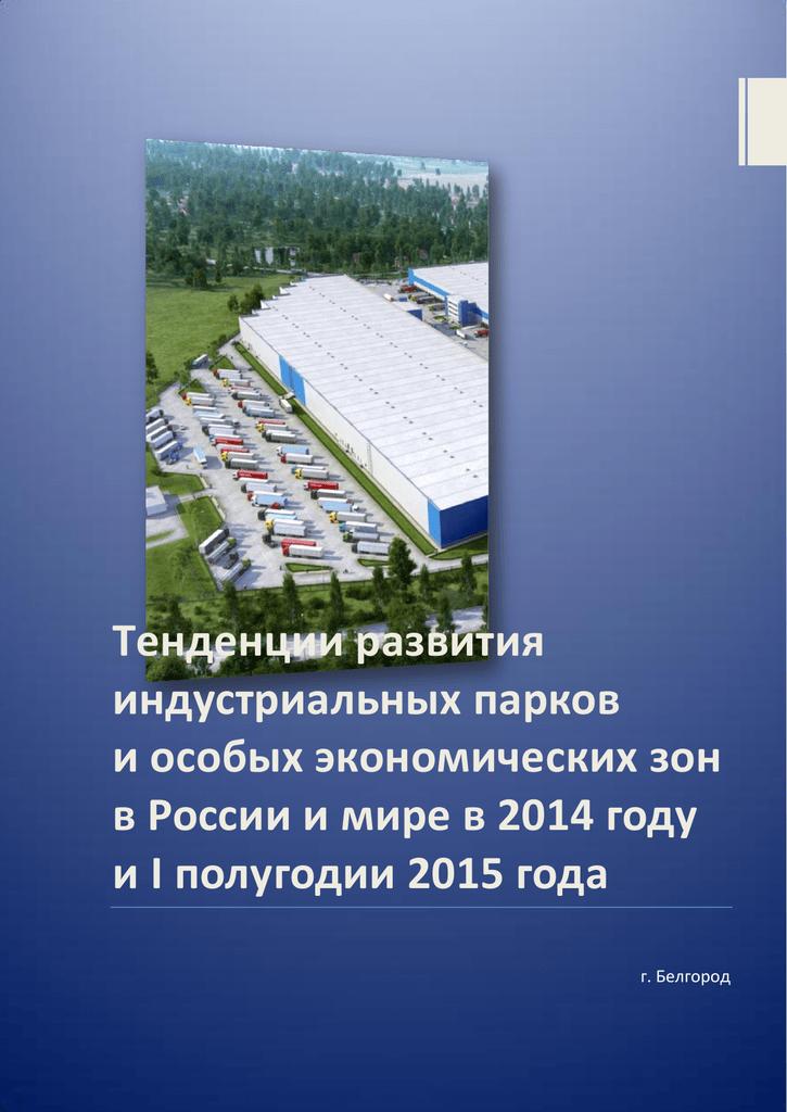 В 2020 году ОЭЗ Алабуга планирует достроить четвертый корпус технопарка Синергия