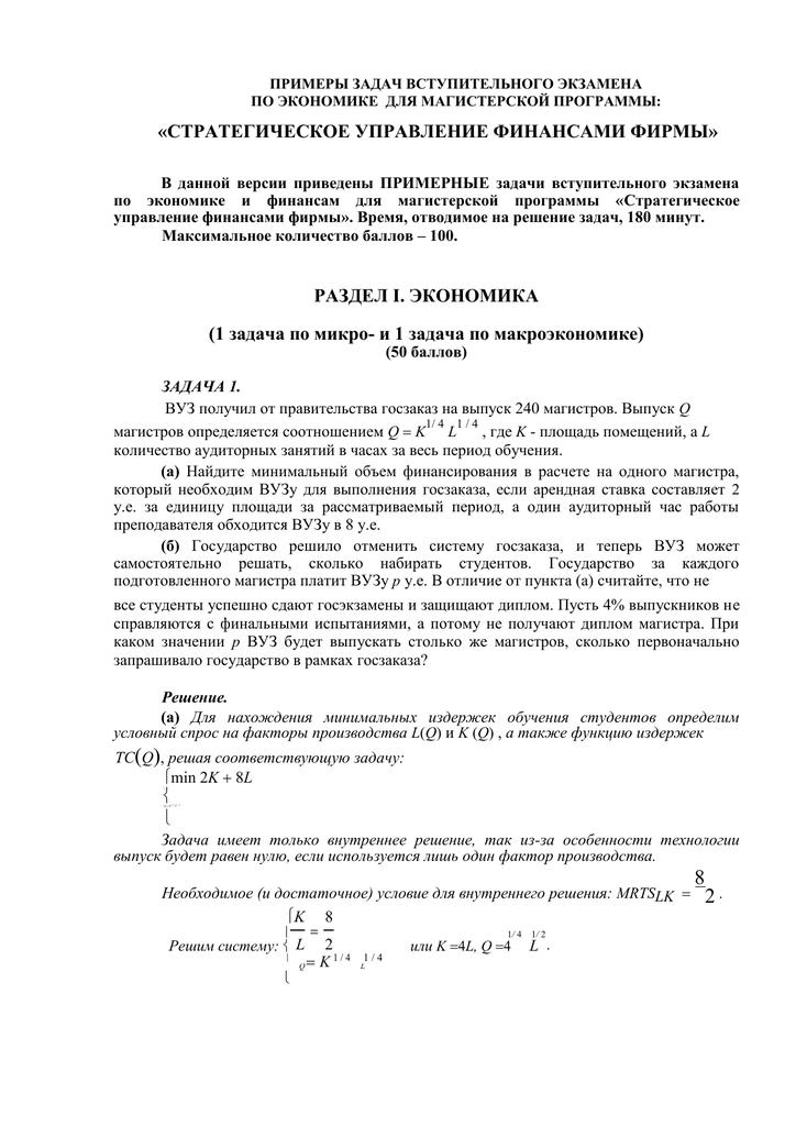 Решения задач на wacc решение задачи по математике на время
