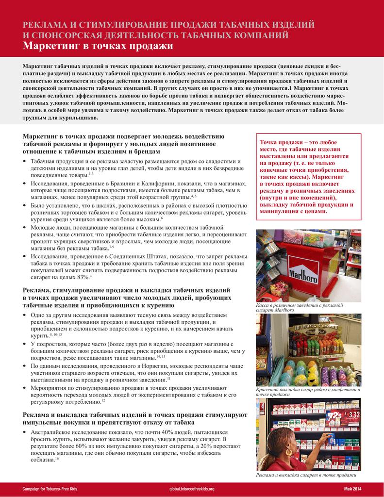 Стимулирование продажи табачных изделий купить одноразовую электронную сигарету таганрог