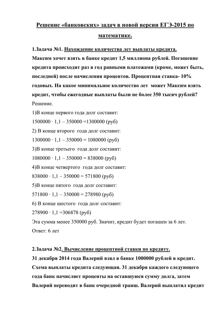 банки новочеркасска кредит наличными