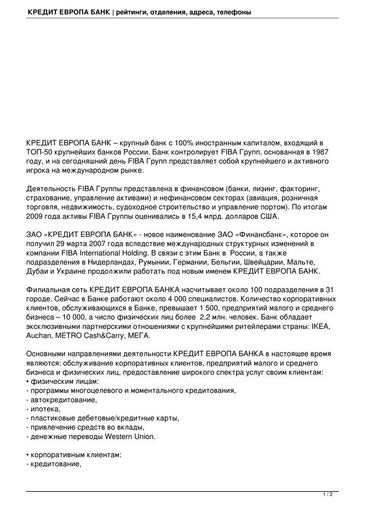 кредит европа банк москва телефон кредитного карта мегафон банковская снятие наличных процент