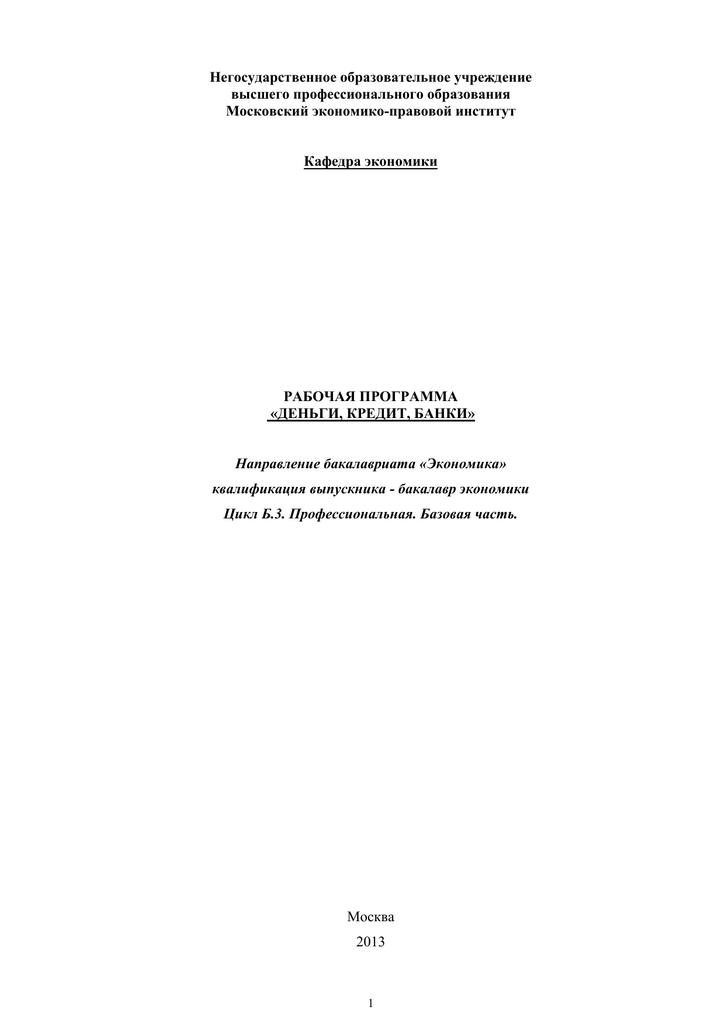 Лаврушин о и и др деньги кредит банки электронный ресурс учебник для бакалавров