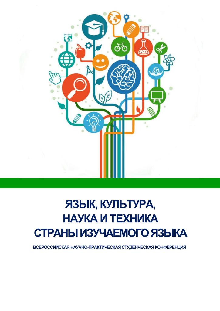 d4a69a16c Язык, культура, наука и техника страны изучаемого языка