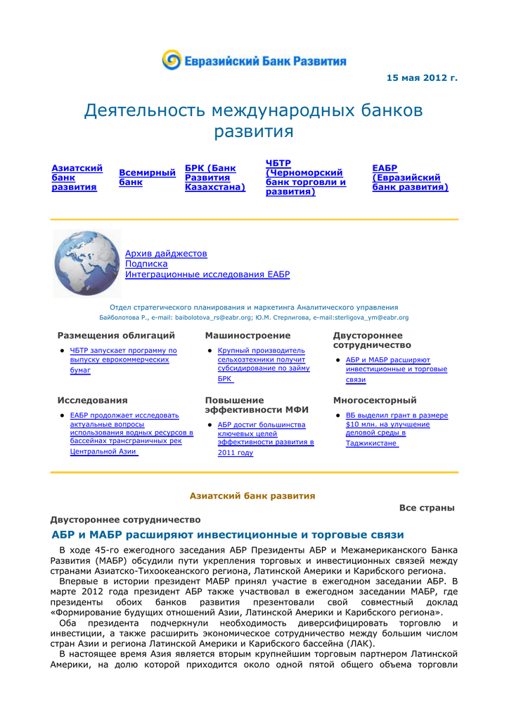 досрочное погашение кредита евразийский