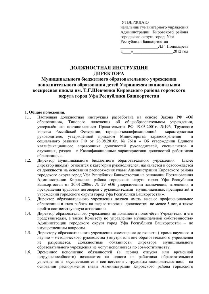 Должностная инструкция директора по связям с общественностью