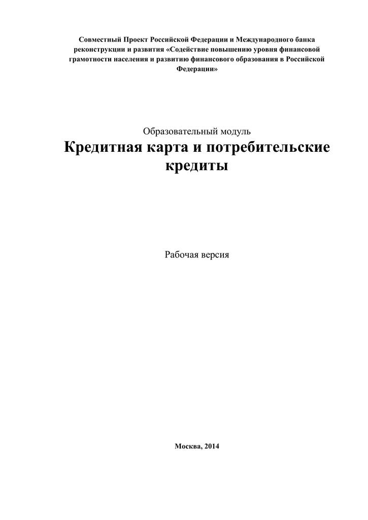 Кредитная карта кредит москва