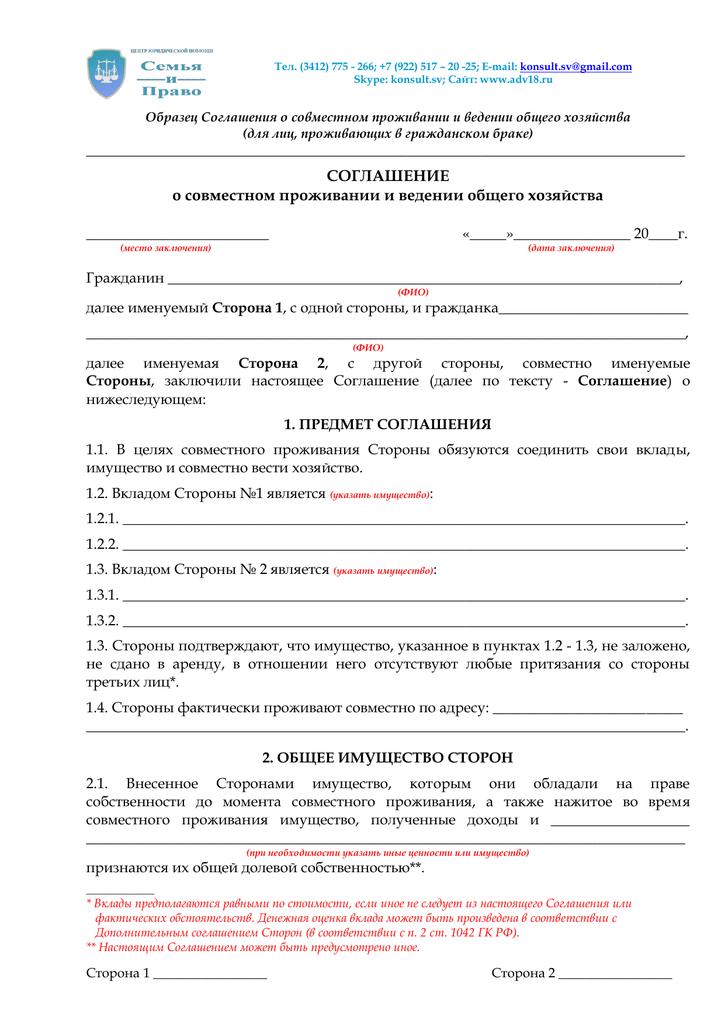 Дополнительное соглашение о расторжении контракта по 44 фз образец