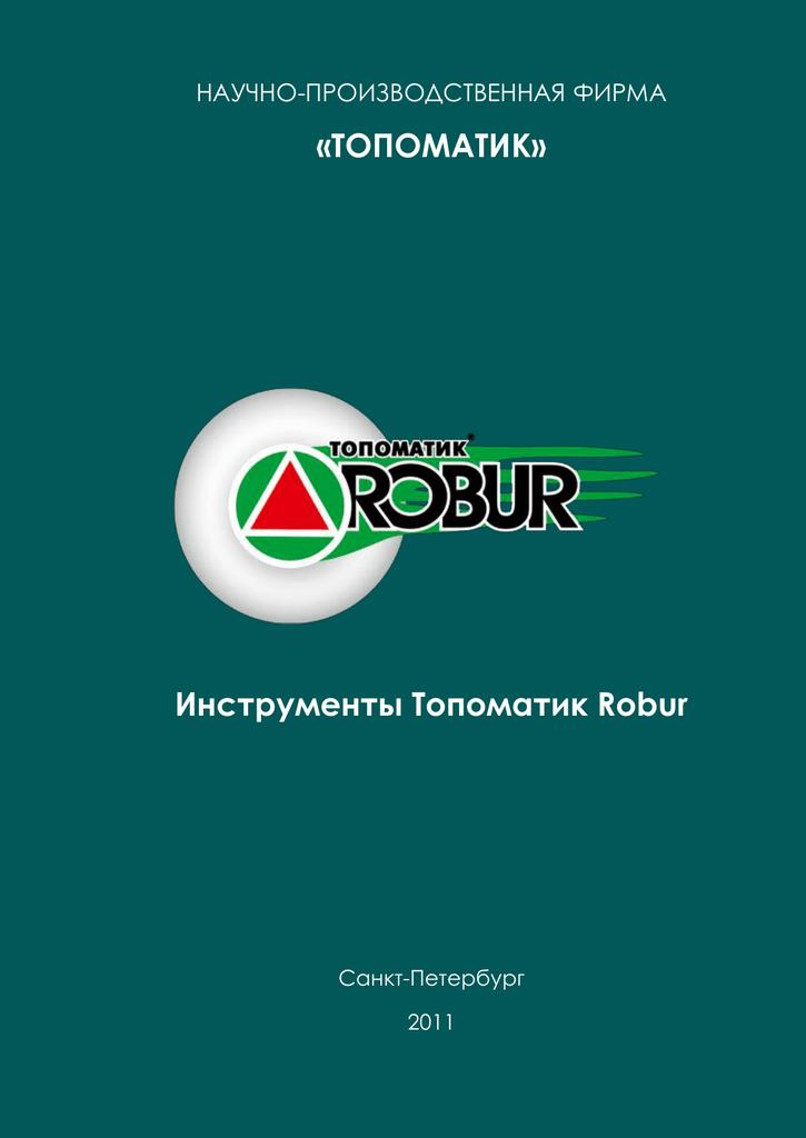 топоматик robur