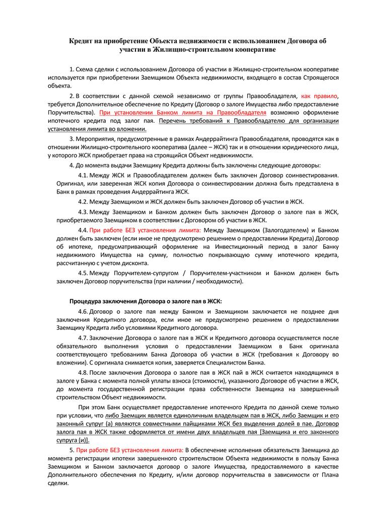 договор участия в кредите зарплата 25000 сколько дадут кредит