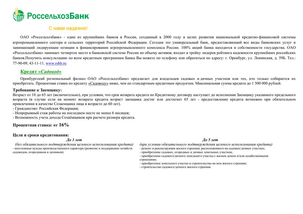 потребительский кредит рсхб оренбург пенза банк кузнецкий кредит онлайн заявка