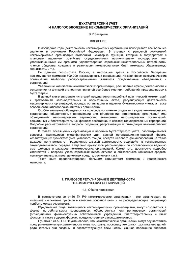 правовое регулирование налогообложения некоммерческих организаций