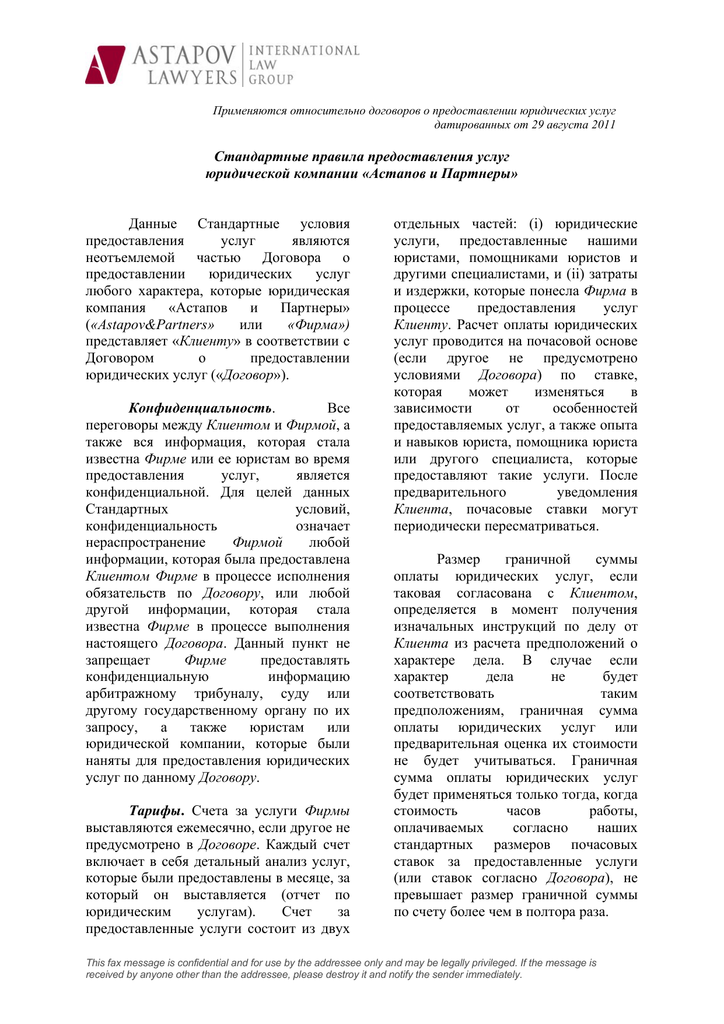 Акт контрольного обследования водоканал