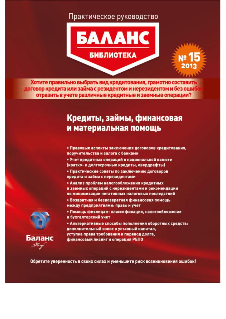 Взять долгосрочный кредит можно с перечислением на банковскую карту с расчетами в национальной валюте государства Украина, предоставив.