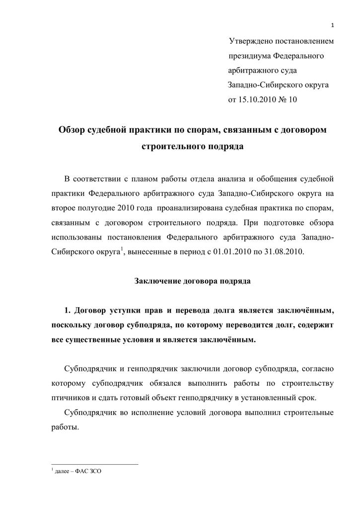 анализ выполнения работ договора подряда