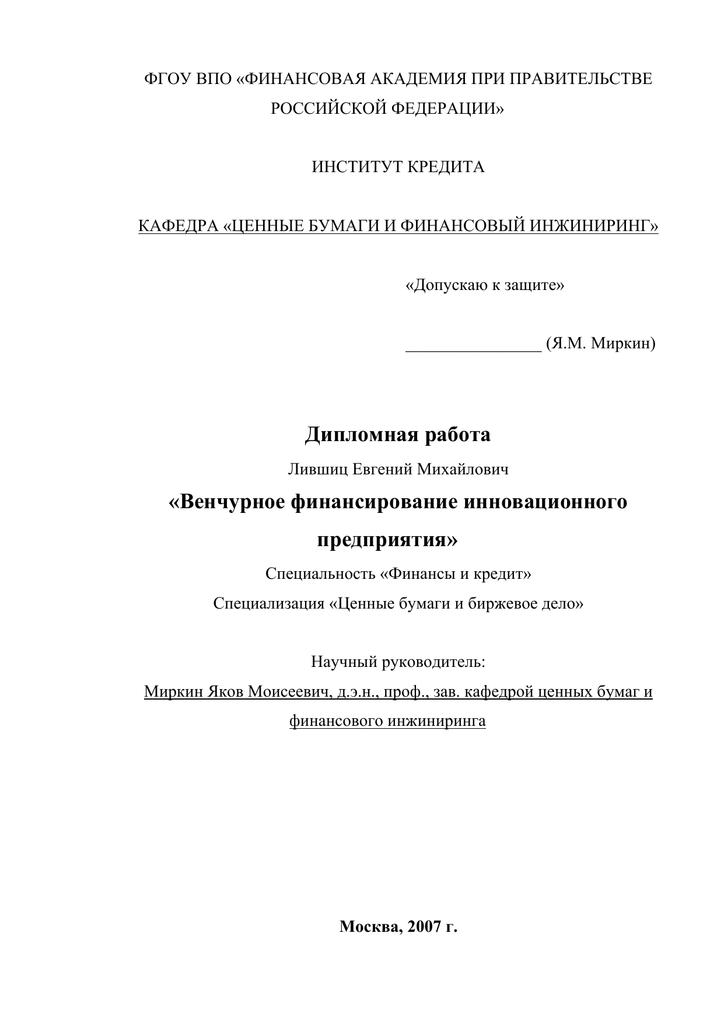 Венчурный бизнес в россии курсовая работа 638