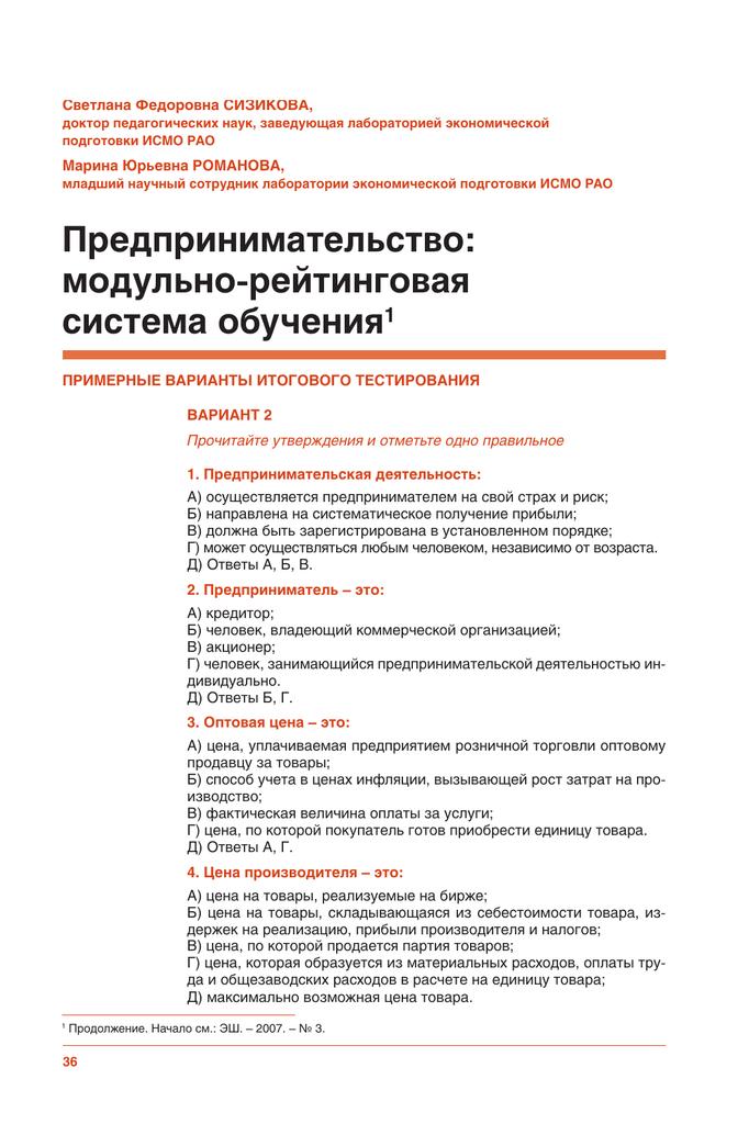 Игра на бирже это предпринимательская деятельность олимпиадные работы онлайн по русскому языку для 5 класса