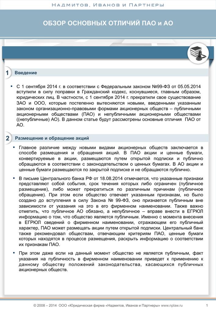 Федеральный закон о трудовых пенсиях в рф no 173-фз
