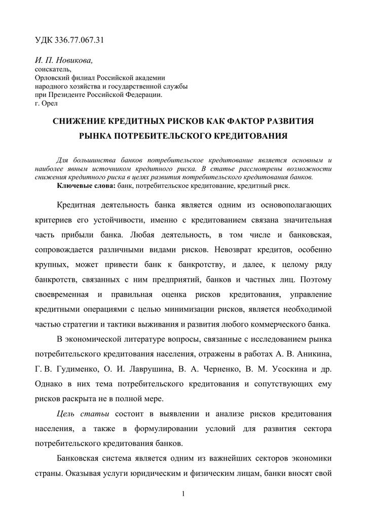потребительские кредиты народного банка шиномонтаже потом занимать очередь кузовной цех автосервиса