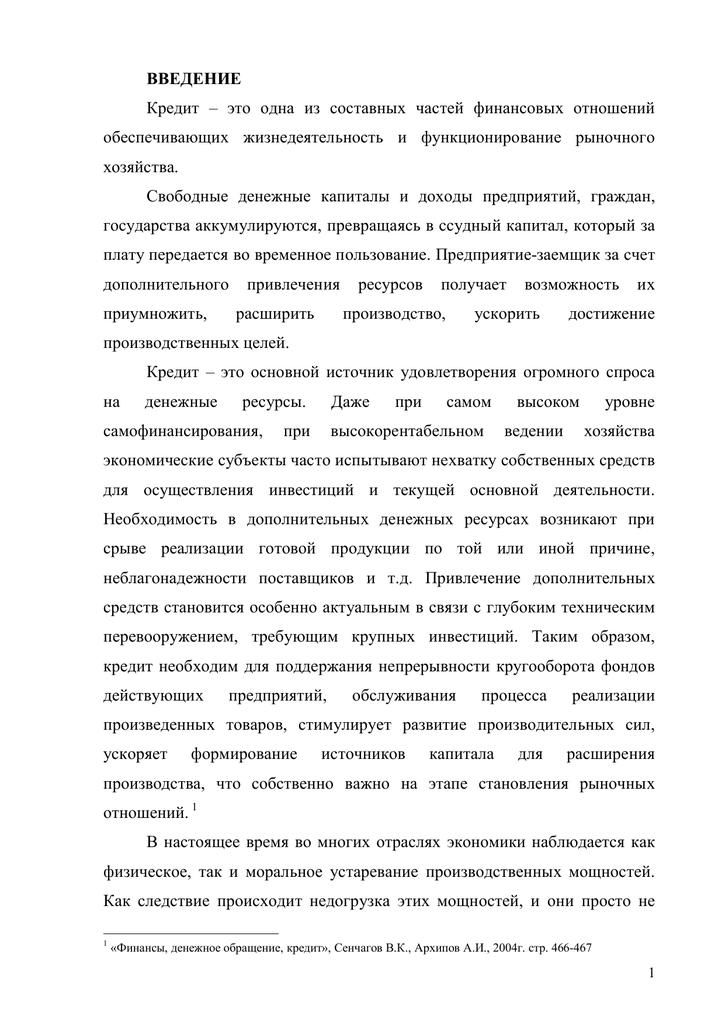 Микрозайм чита онлайн заявка
