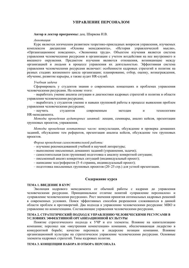 Темы рефератов управление человеческими ресурсами 4861