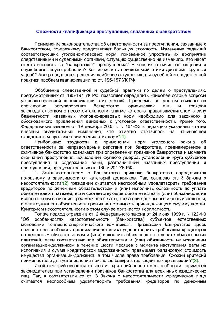 закон о банкротстве ст 195 ук рф