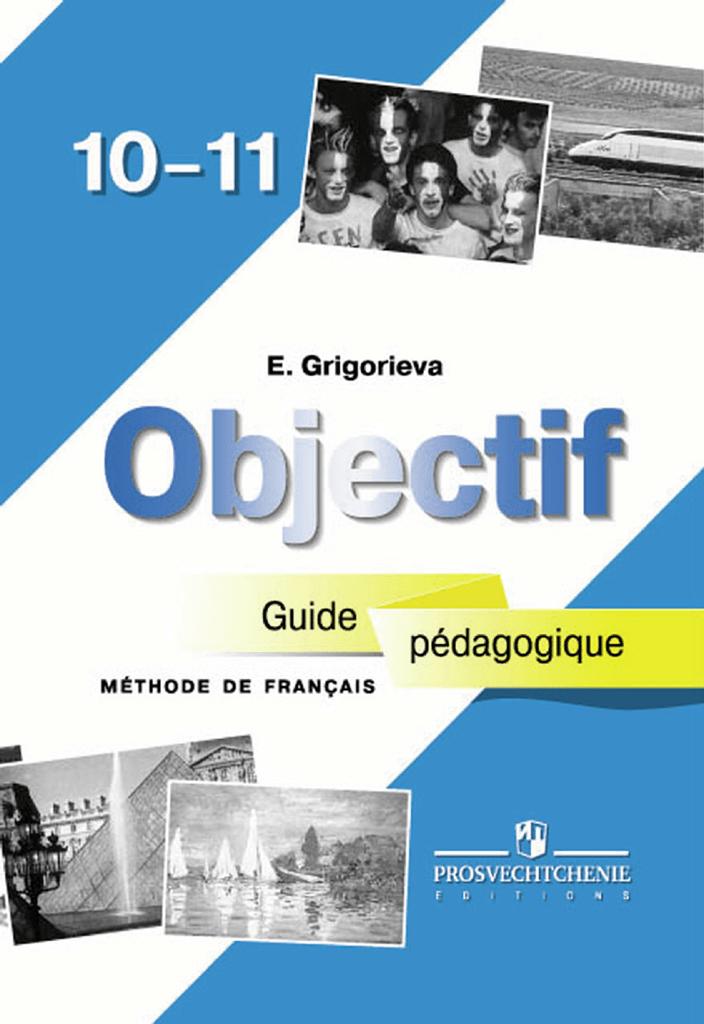 mille et un exercices ключи pdf