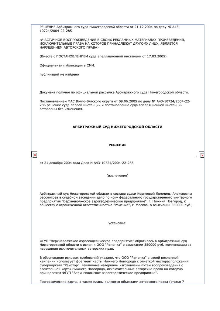 Схема проезда (при движении из г.