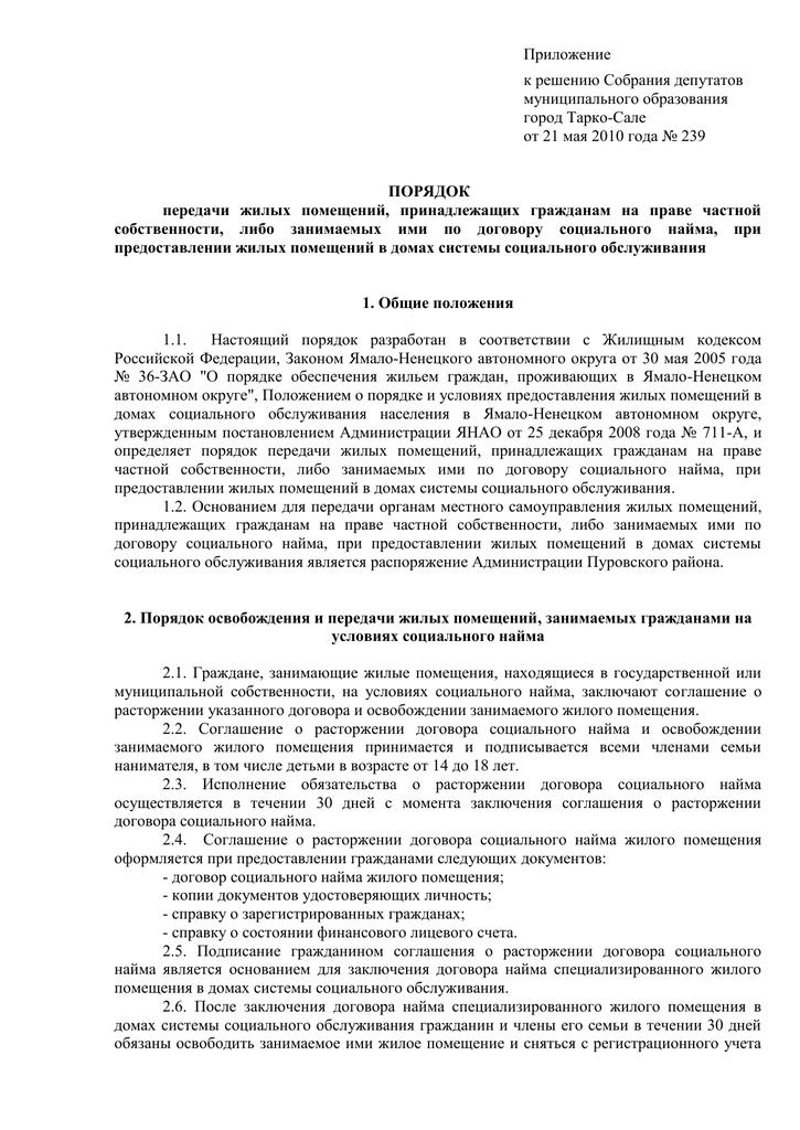 Договор социального найма жилого помещения шпаргалка