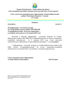 директива мвд от 31102012 1 дсп