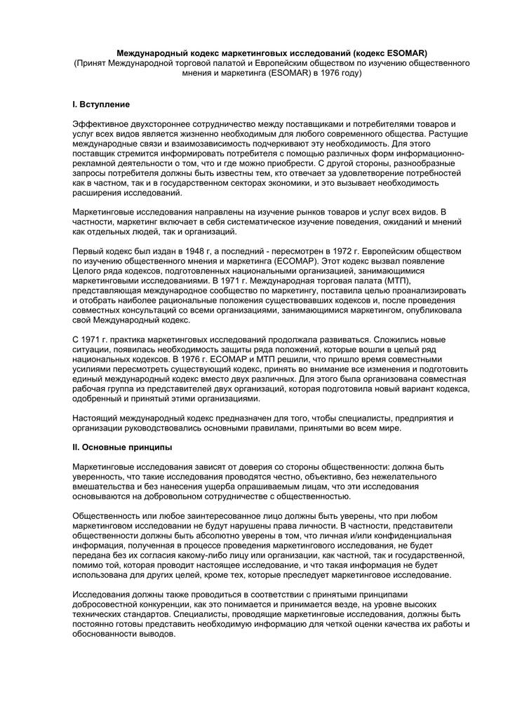 Международный кодекс маркетинговых исследований