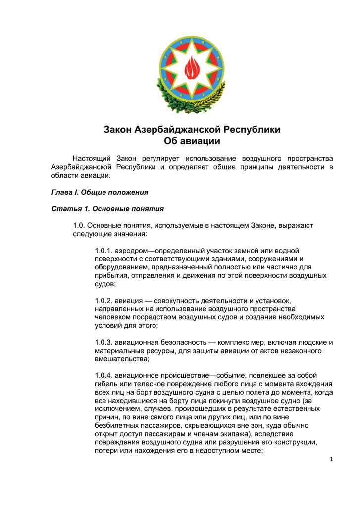 закон азербайджанской республики о страховании
