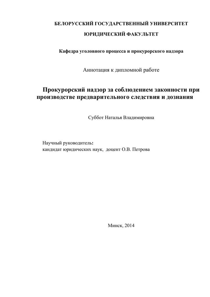 Прокурорский надзор за органами дознания дипломная работа 7934