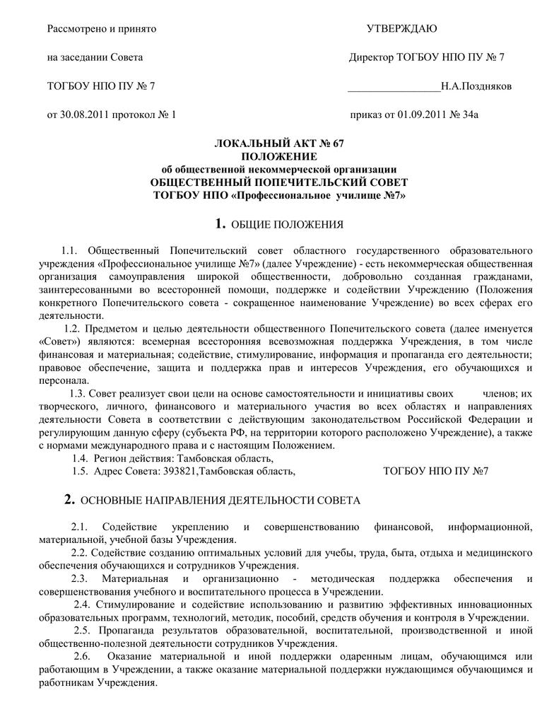некоммерческая организация попечительский совет