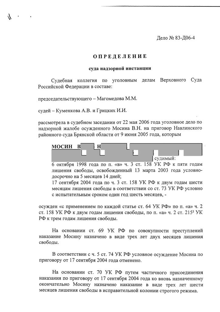 74 статья ук рф