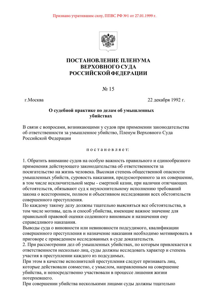 211 Постановление правительства