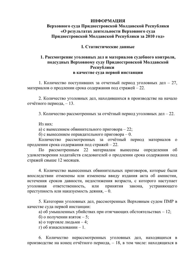 верховный суд информация по делам