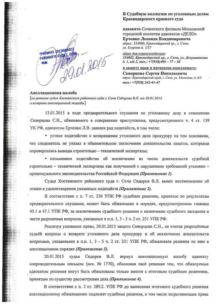 Бесплатный адвокат по уголовным делам в москве