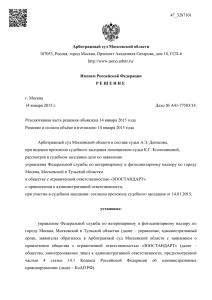 арбитражный суд города москвы 115225 г москва ул большая тульская д 17 банковские реквизиты