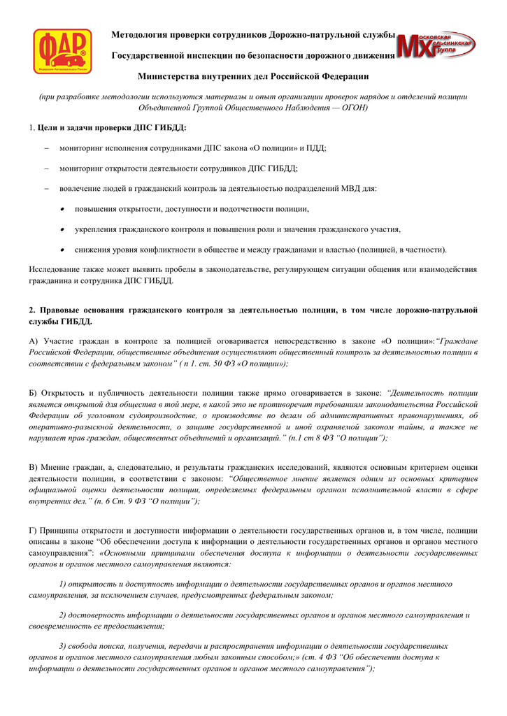Федеральный закон о полиции со статьями про дпс статья