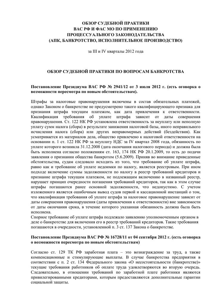 постановление пленума о банкротстве 2012