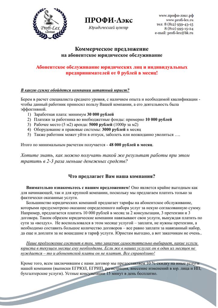 Договор на бухгалтерское и юридическое обслуживание образец неверный кбк в декларации 3 ндфл