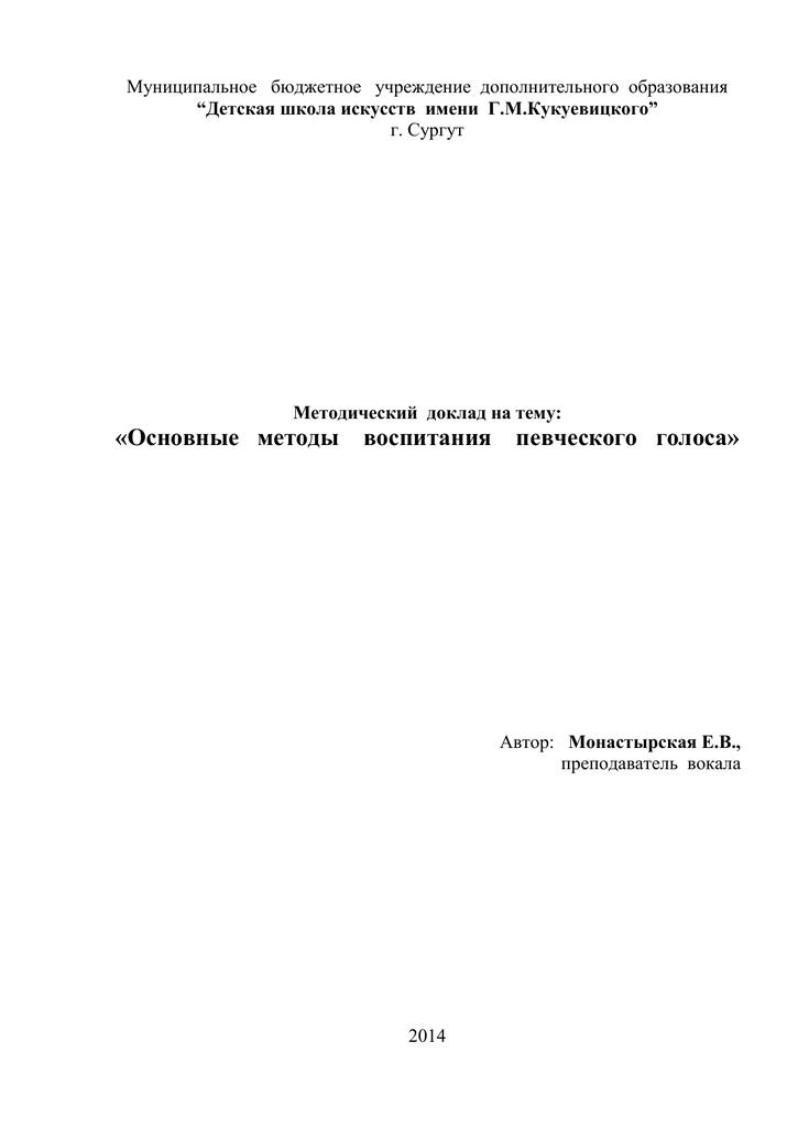 Методический доклад по вокалу в дши 7105