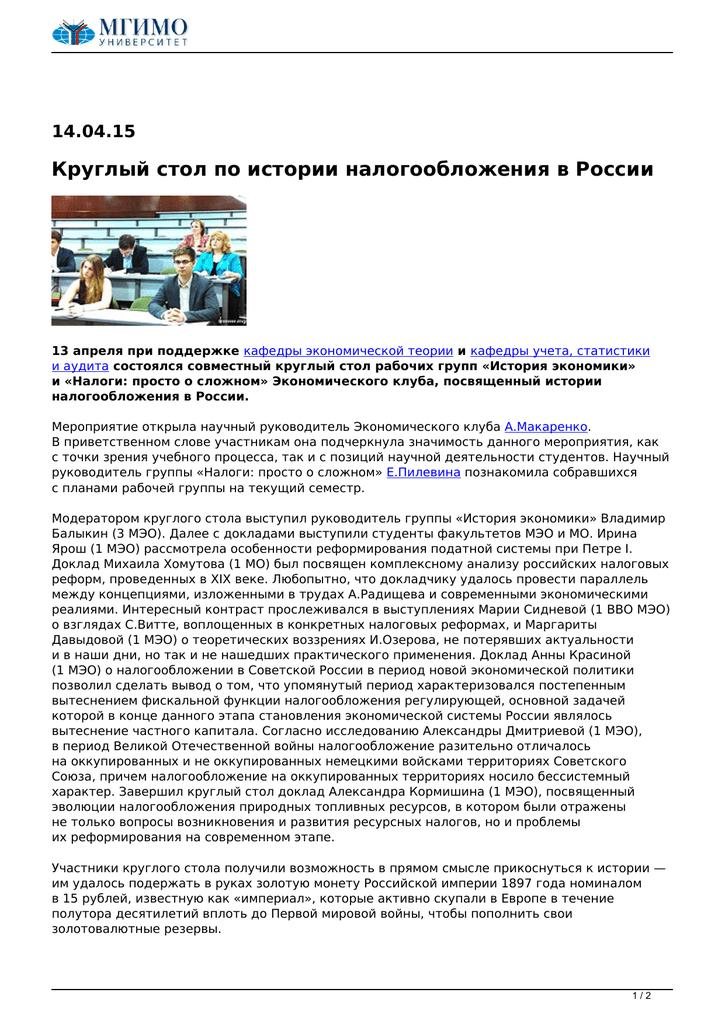 История налогообложения в россии доклад 6384
