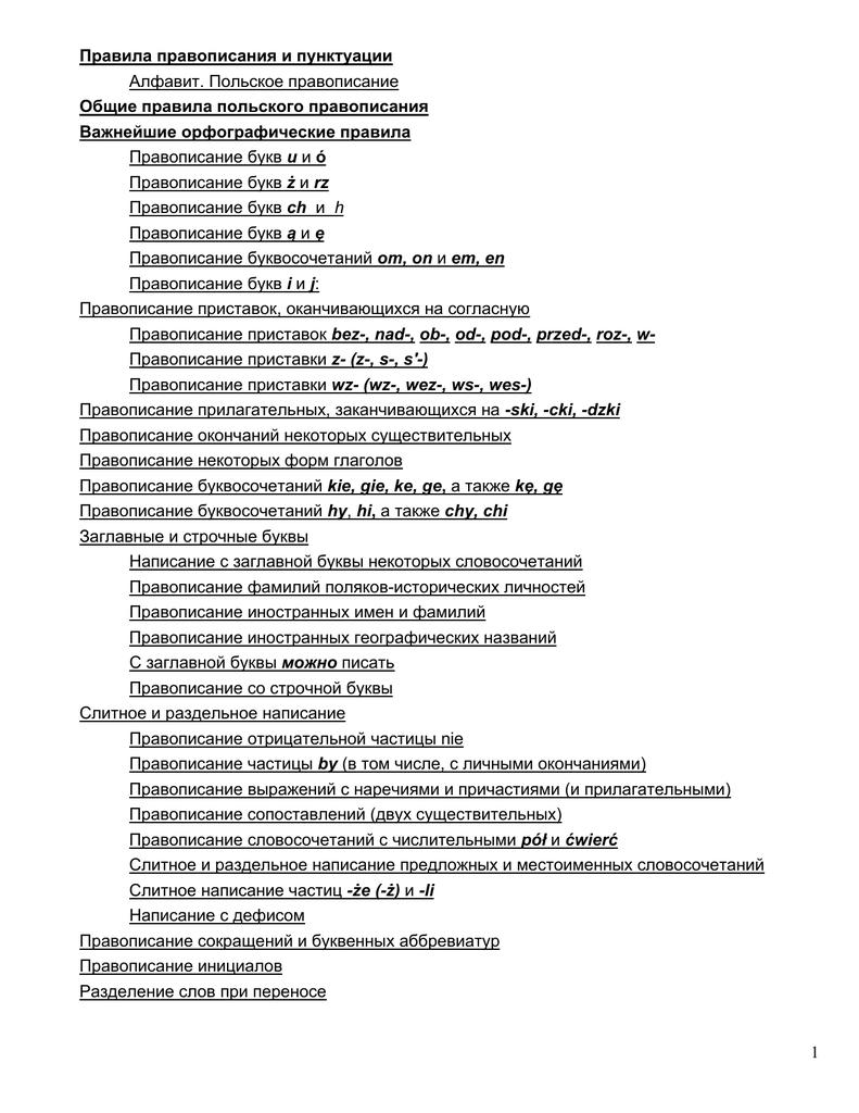 правила правописания и пунктуации