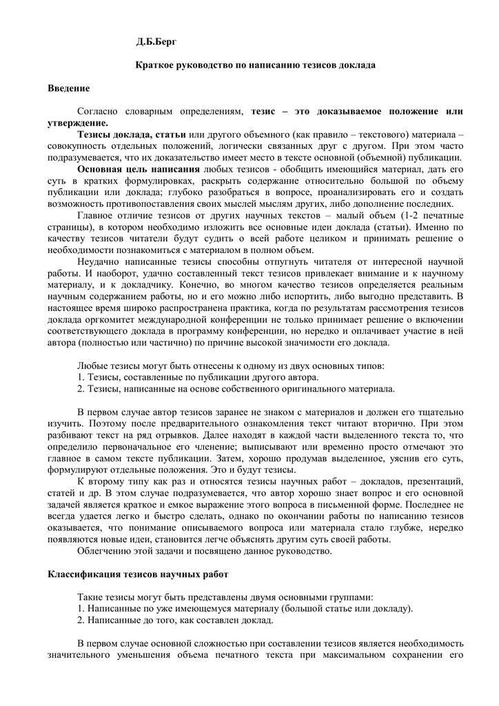 Берг краткое руководство по написанию тезисов к докладу 6631