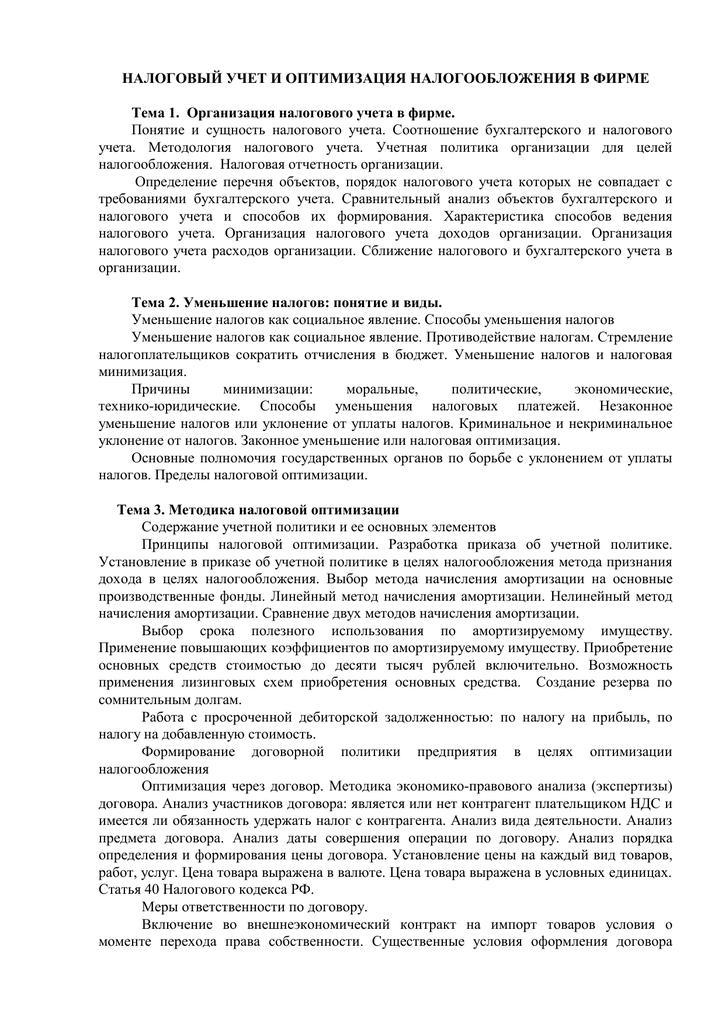 Лукаш оптимизация налогов программа декларация ндфл бесплатно скачать