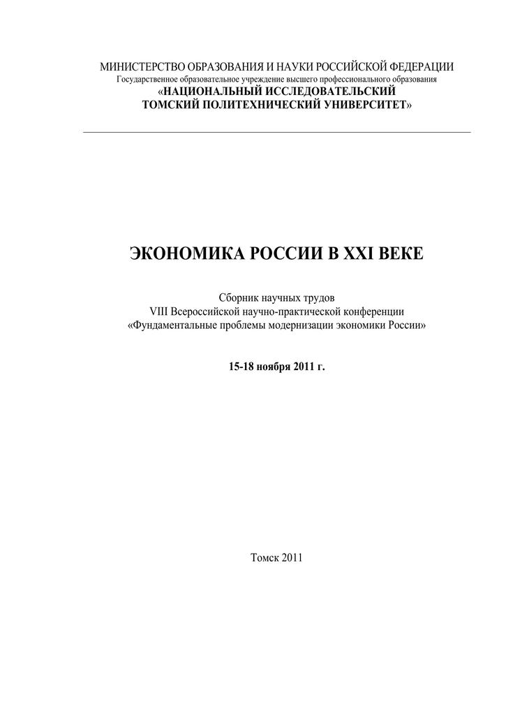 d0c915b01 экономика россии в xxi веке - Научно