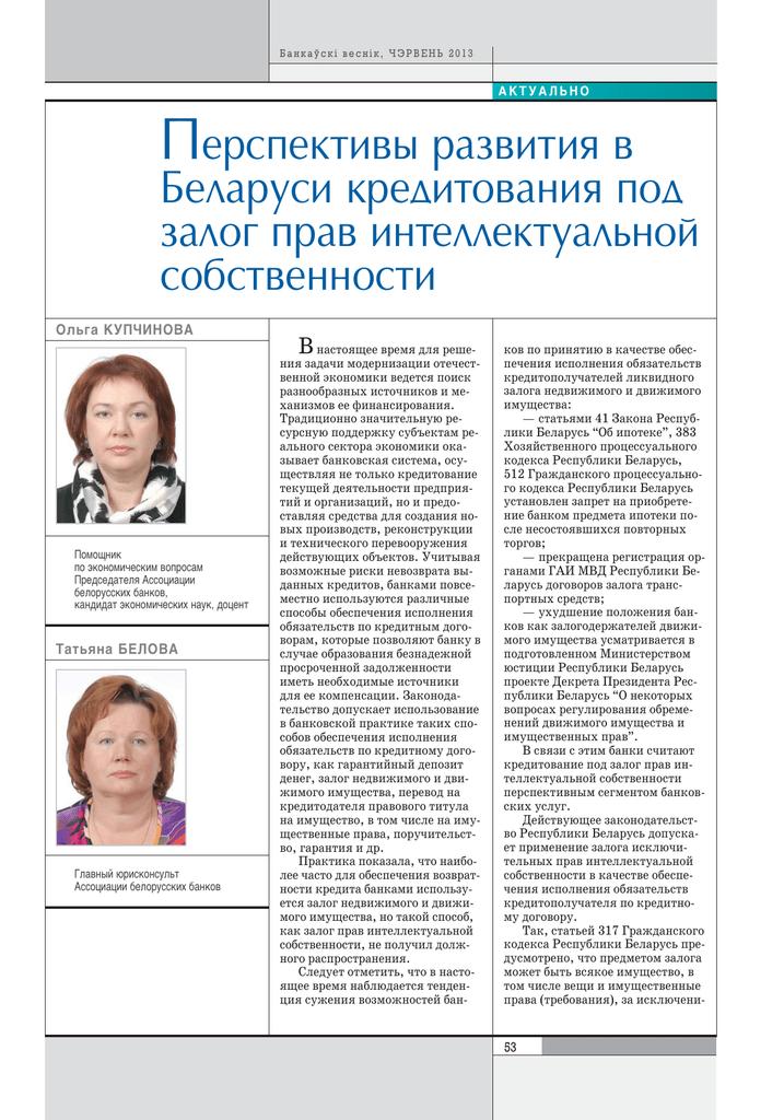 кредит под залог права собственности займ безработным на карту украина