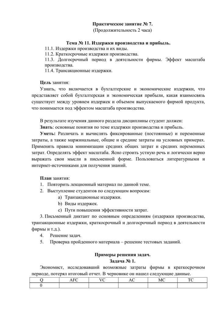 Решение задач по теме издержки и прибыль сборник задач 8 10 класс решение
