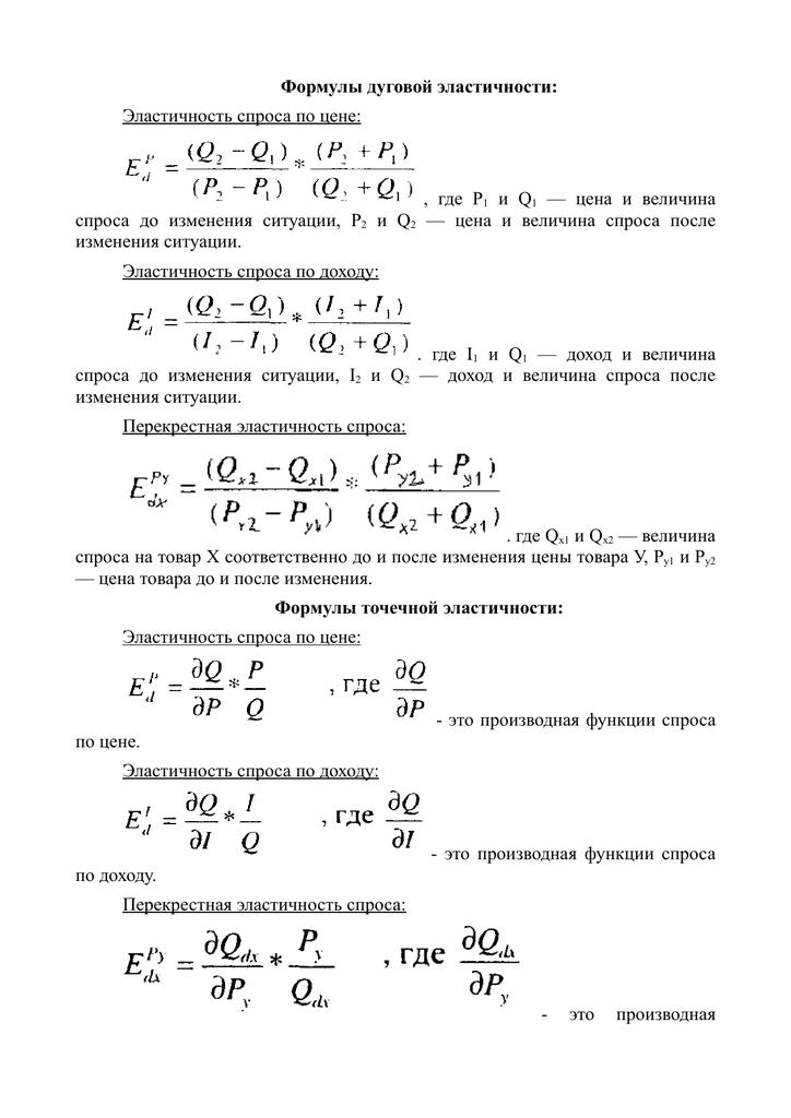 Решение задач по микроэкономике эластичность теория электрических цепей задачи и решение